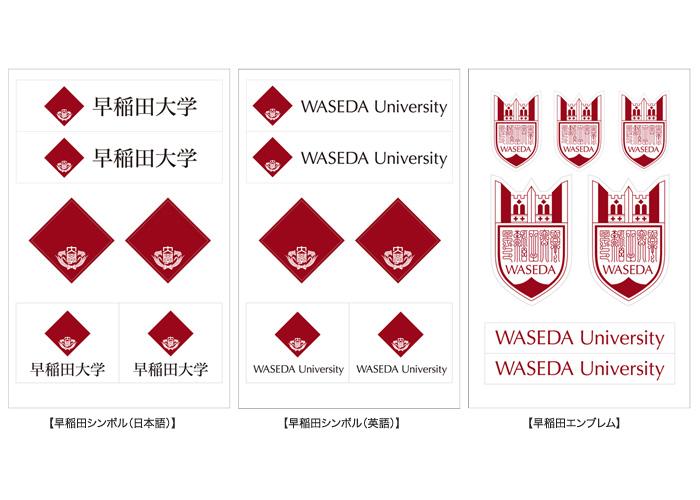 早稲田大学オフィシャルグッズオンラインショップ