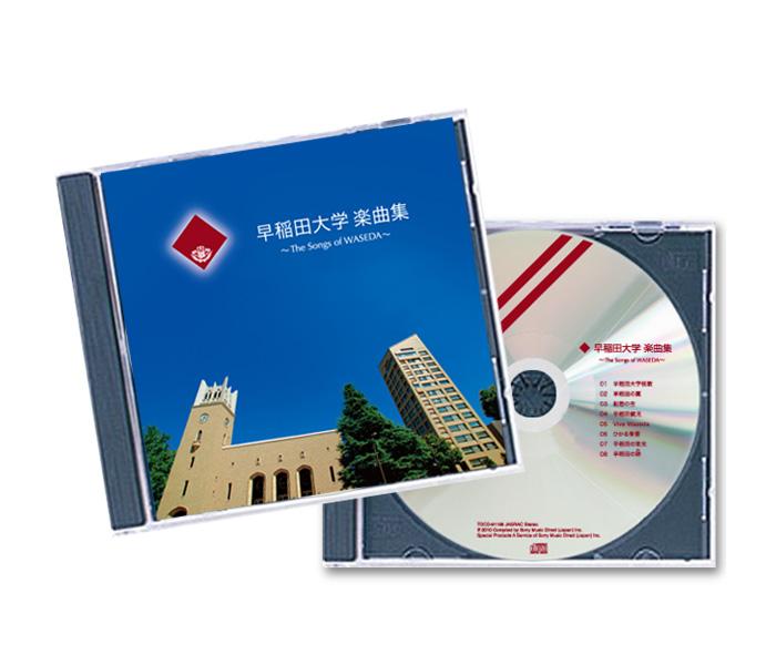 早稲田大学 楽曲集CD