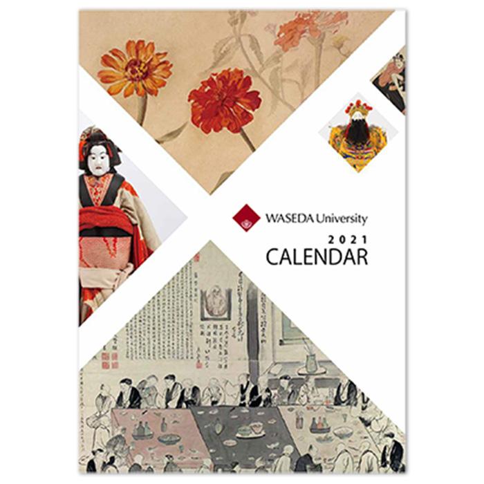 早稲田大学カレンダー2021
