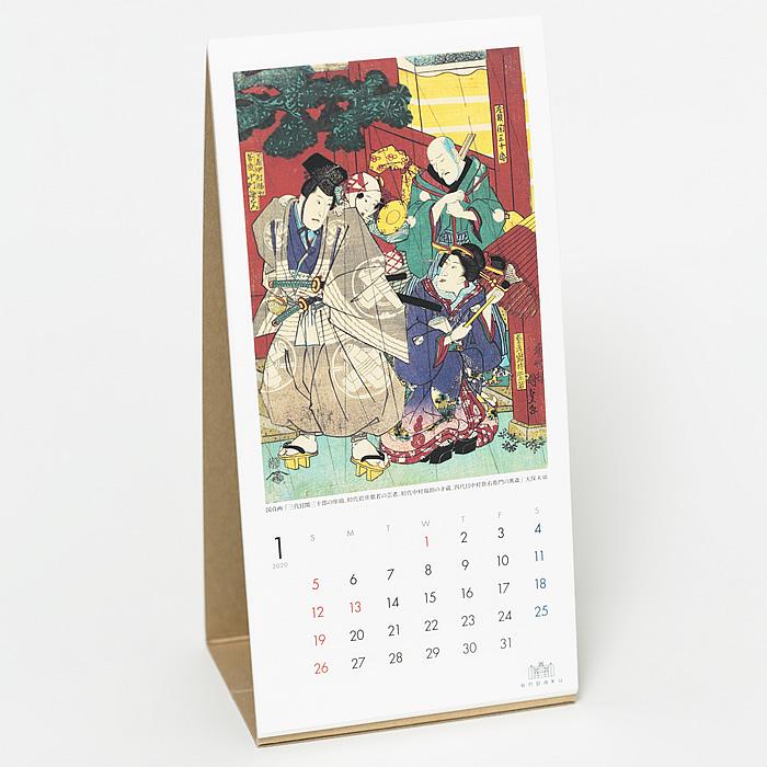 早稲田大学 演劇博物館カレンダー2020|早稲田グッズ