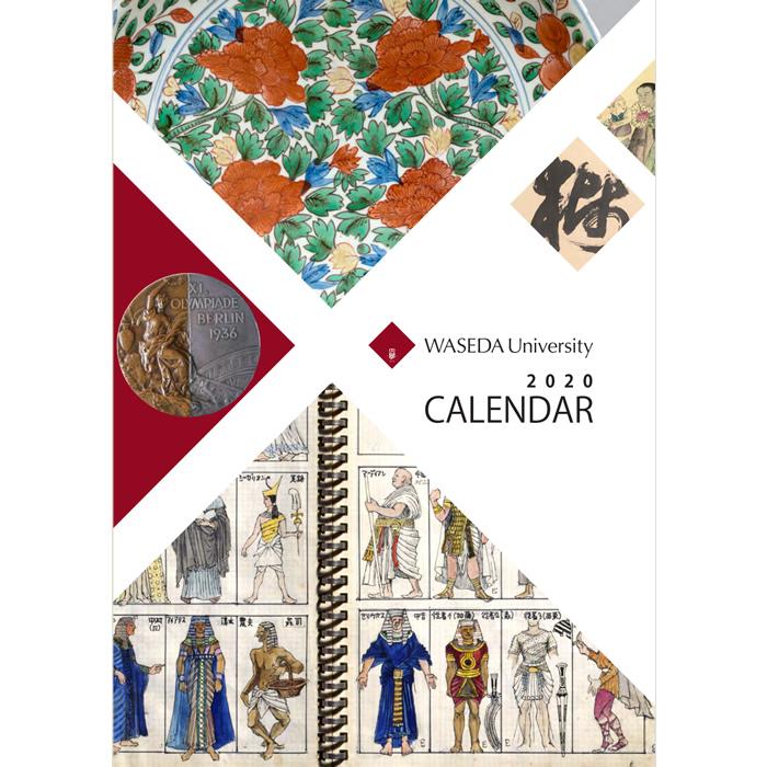 早稲田大学カレンダー2020