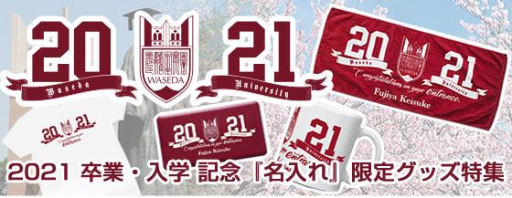 祝!早稲田大学ご卒業・ご入学記念名入れグッズ特集